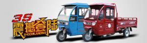 电动车行业新闻:2017中国电动三轮车行业的大事件