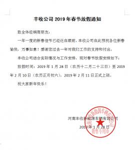 丰收公司2019年春节放假通知