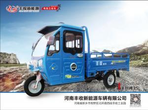 丰收电动车上牌车型 查询方法